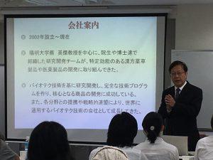 国際中獣医アカデミー日本校セミナー『塗る漢方』-蔡英傑博士(台湾国立陽明大学)-01