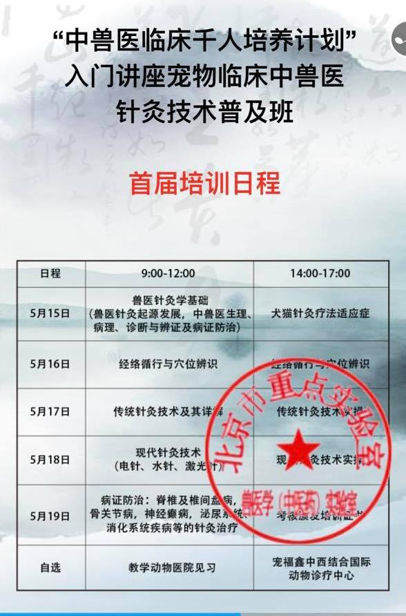 臨床中獣医師・1000人育成計画-02-2