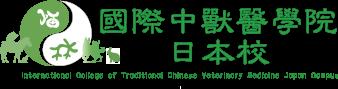 国際中獣医学院 日本校