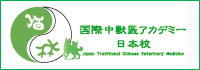 バナー_LOGO_国際中獣医アカデミー日本校(200 x 70)