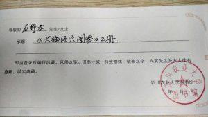 国際中獣医学院日本校講師中国四川農業大学視察-01