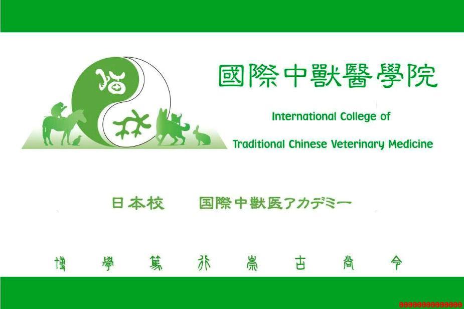 アジア伝統獣医学会[アジア中獣医学会]にて、本校が正式に認可されました_国際中獣医アカデミー日本校