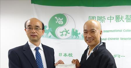 国際中獣医学院本校(陳武校長)の重要な国際会議及び小動物臨床鍼灸学セミナー等