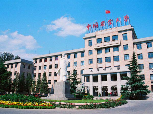 中国農業大学(校舎)