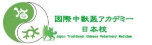 LOGO_国際中獣医アカデミー日本校