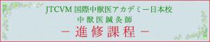 JTCVM 国際中獣医アカデミー日本校 中獣医鍼灸師『進修課程』