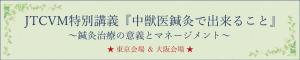 ★ 東京会場 & 大阪会場 ★~鍼灸治療の意義とマネージメント~JTCVM特別講義『中獣医鍼灸で出来ること』