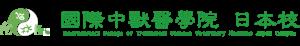 国際中獣医学院日本校