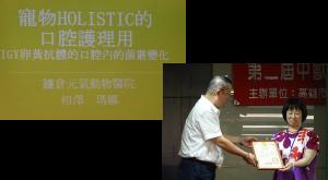 2017台日中獣医学術交流会(02)|JTCVM国際中獣医学院日本校