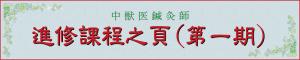 TITLE|進修課程(第一期)|JTCVM国際中獣医学院日本校