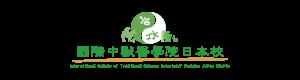@統一LOGO(websiteタイトル用)4|JTCVM国際中獣医学院日本校