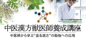 中医漢方獣医師養成講座|JTCVM国際中獣医学院日本校