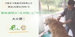 チェ・ジェホ 崔宰豪セミナー|JTCVM国際中獣医学院日本校