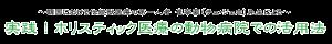 実践!ホリスティック医療の動物病院での活用法|JTCVM国際中獣医学院日本校