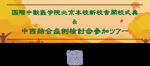 国際中獣医学院北京本校新校舎開校式典&北京農学院研修ツアー|JTCVM国際中獣医学院日本校