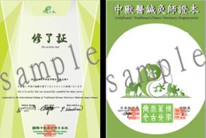 修了証|認定証|JTCVM国際中獣医学院日本校