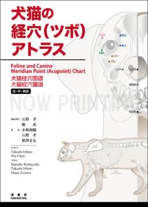 犬猫ツボアトラス|JTCVM国際中獣医学院日本校