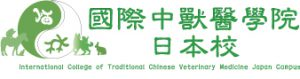 LOGO JTCVM国際中獣医学院日本校
