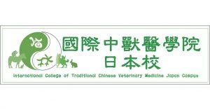 LOGO|JTCVM国際中獣医学院日本校