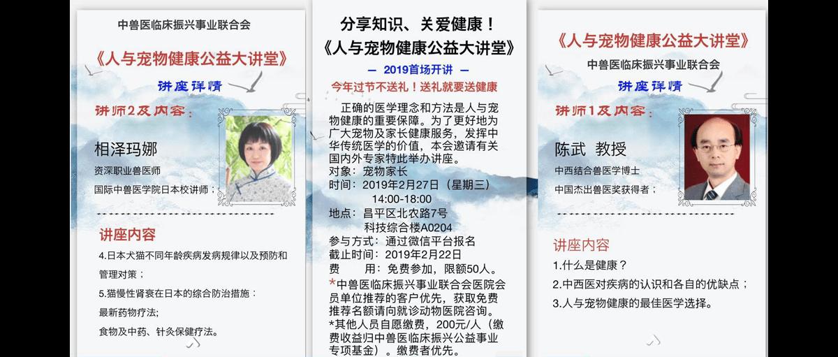 2019.02.27-相澤 瑪娜講師が北京本校で特別講演|JTCVM国際中獣医学院日本校