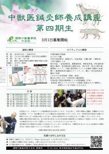 表面|第四期生募集|JTCVM国際中獣医学院日本校