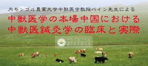 イメージ|内蒙古2|国際中獣医学院日本校