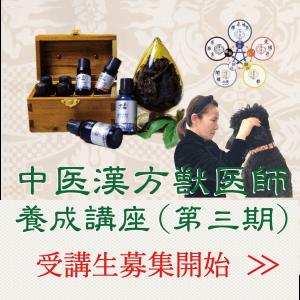 中医漢方獣医師養成講座(第三期)
