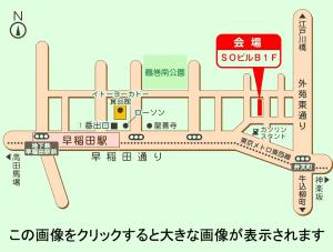 アクセス|国際中獣医学院日本校
