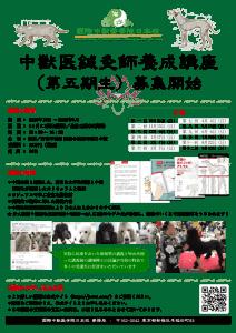 第五期生募集|中獣医鍼灸師養成講座|国際中獣医学院日本校