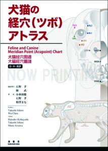ツボアトラス|JTCVM国際中獣医学院日本校